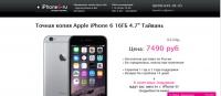 Интернет-магазин iphone6-ru