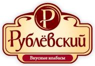 Рублевский мясокомбинат
