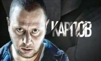 Карпов, сериал