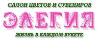 """Салон цветов """"Элегия"""", Екатеринбург"""