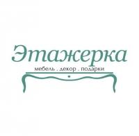 """Магазин мебели и декора """"Этажерка"""""""