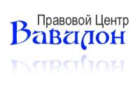"""Правовой центр """"Вавилон"""""""