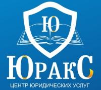 Центр юридических услуг ЮракС