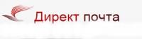 Директ Почта