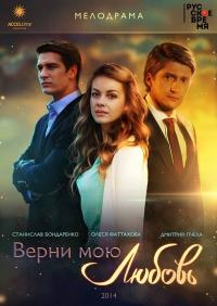 Верни мою любовь (2015)