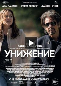 Унижение (2015)