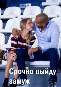 Срочно выйду замуж (2015)