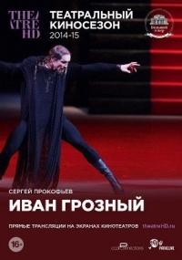 Иван Грозный (2015)