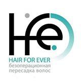 Hair For Ever (HFE) отзывы
