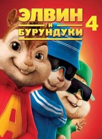 Элвин и бурундуки 4 (2016)