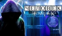 Человек-невидимка, 7 сезон