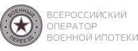 Всероссийский оператор военной ипотеки «Военный переезд»