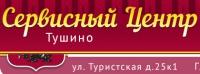 Сервисный центр Тушино
