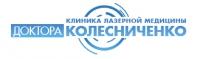 Клиника лазерной медицины доктора Колесниченко