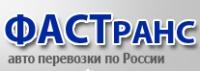 """Транспортная компания """"Фастранс"""""""