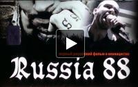 Россия 88