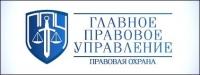 """ООО """"Главное правовое управление"""""""