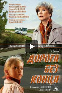 Дорога без конца (2015)