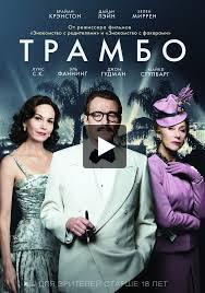 Фильм Трамбо