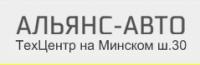 Автосервис Альянс-Авто