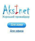 Интернет-провайдер Аксинет