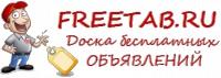 Доска бесплатных объявлений Freetab.ru