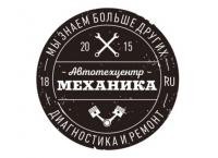 """Автотехцентр """"Механика"""" - Автосервис в Ижевске"""