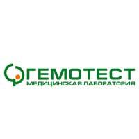 """Медицинская лаборатория """"Гемотест"""""""