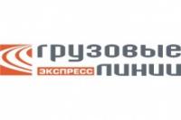 Компания Грузовые Экспресс Линии