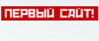 """Интернет-агентство """"Первый сайт"""""""
