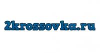 Магазин кроссовок 2krossovka.ru
