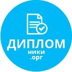 Дипломные и курсовые на заказ Diplomniki.org