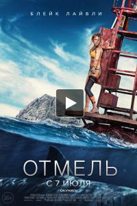 Фильм Отмель