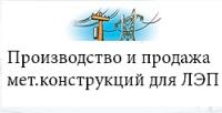 Завод МеталлЭнерго Северо-Запад