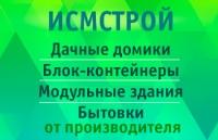 Компания Исмстрой