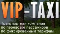 VIP-TAXI Сочи
