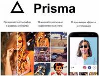 Приложение Prisma