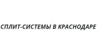 """Компания """"Сплит-система 23"""""""