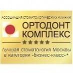 Ортодонт Комплекс