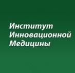 Институт Инновационной Медицины