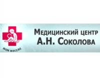 Медицинский центр А.Н. Соколова