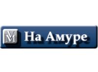 На Амуре - социальая сеть