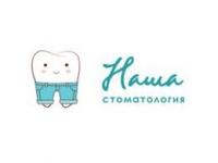 Стоматологическая клиника Наша Стоматология