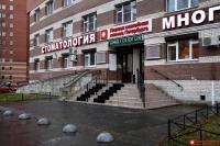 Стоматология Первая семейная клиника Петербурга