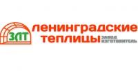 Ленинградские теплицы