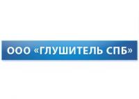 СТО Глушитель СПб