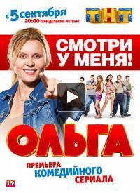 Сериал Ольга отзывы