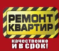 Строительная компания Идеальный дом (Новосибирск)