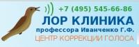 Лор клиника профессора Иванченко Г.Ф.