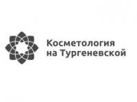 Косметология на Тургеневской